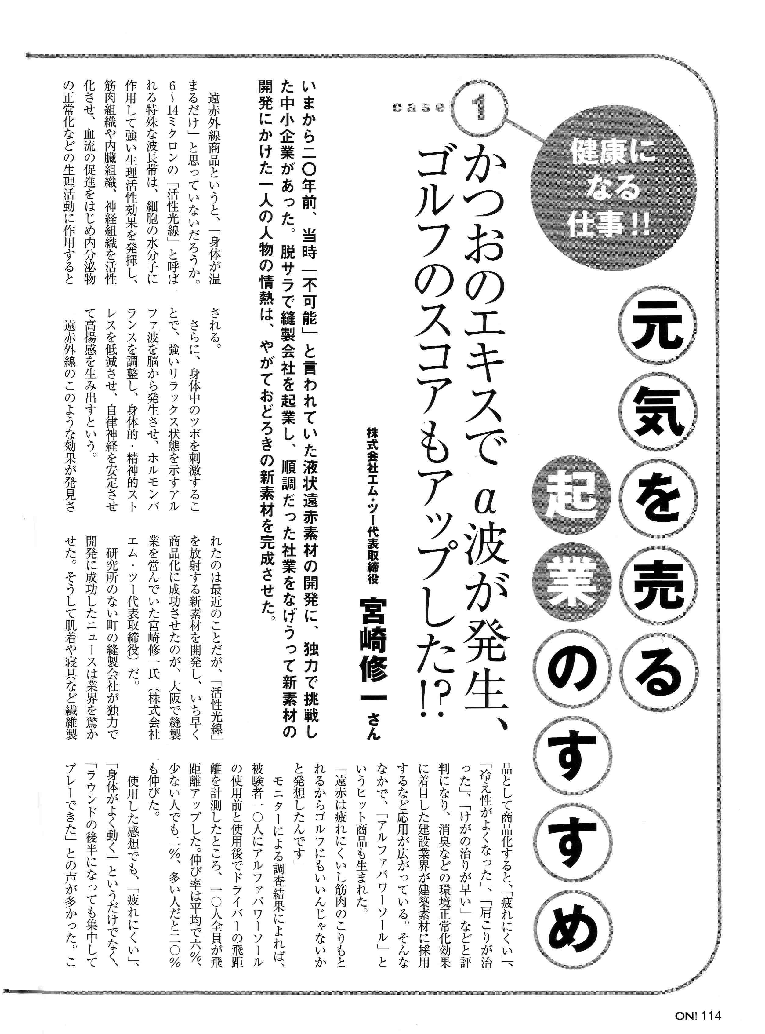 雑誌ON-1ページ(アルファフレッシュ取材)