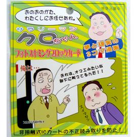 くろちゃんSKB商品画像