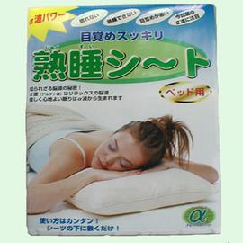 熟睡シート(ベッド)バナー