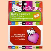 【送料無料】スキミング防止カード(風水キティ01)