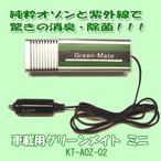 車載用消臭・除菌エアコンディショナー「グリーンメイトミニ」