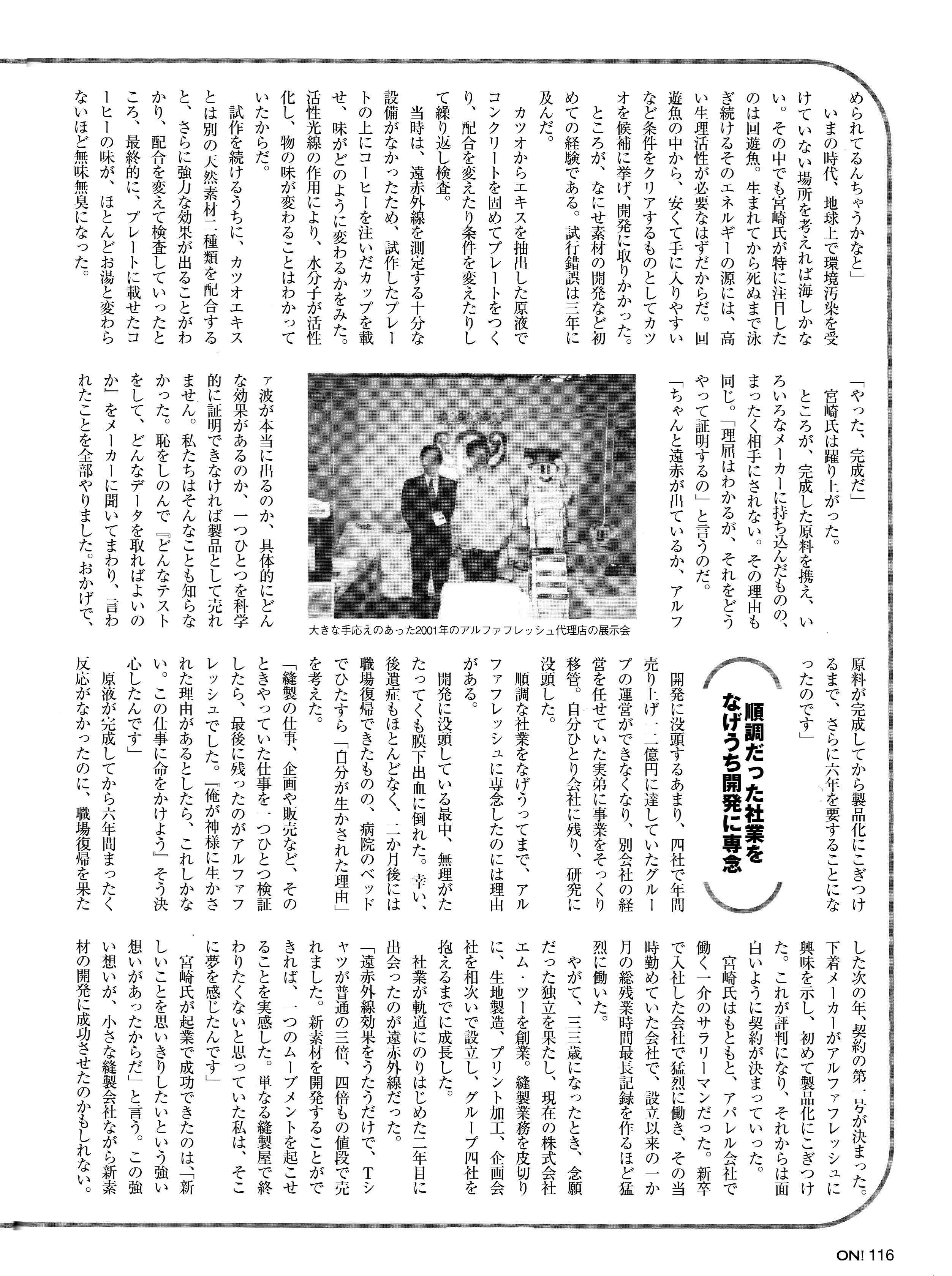 雑誌ON-3ページ(アルファフレッシュ取材)