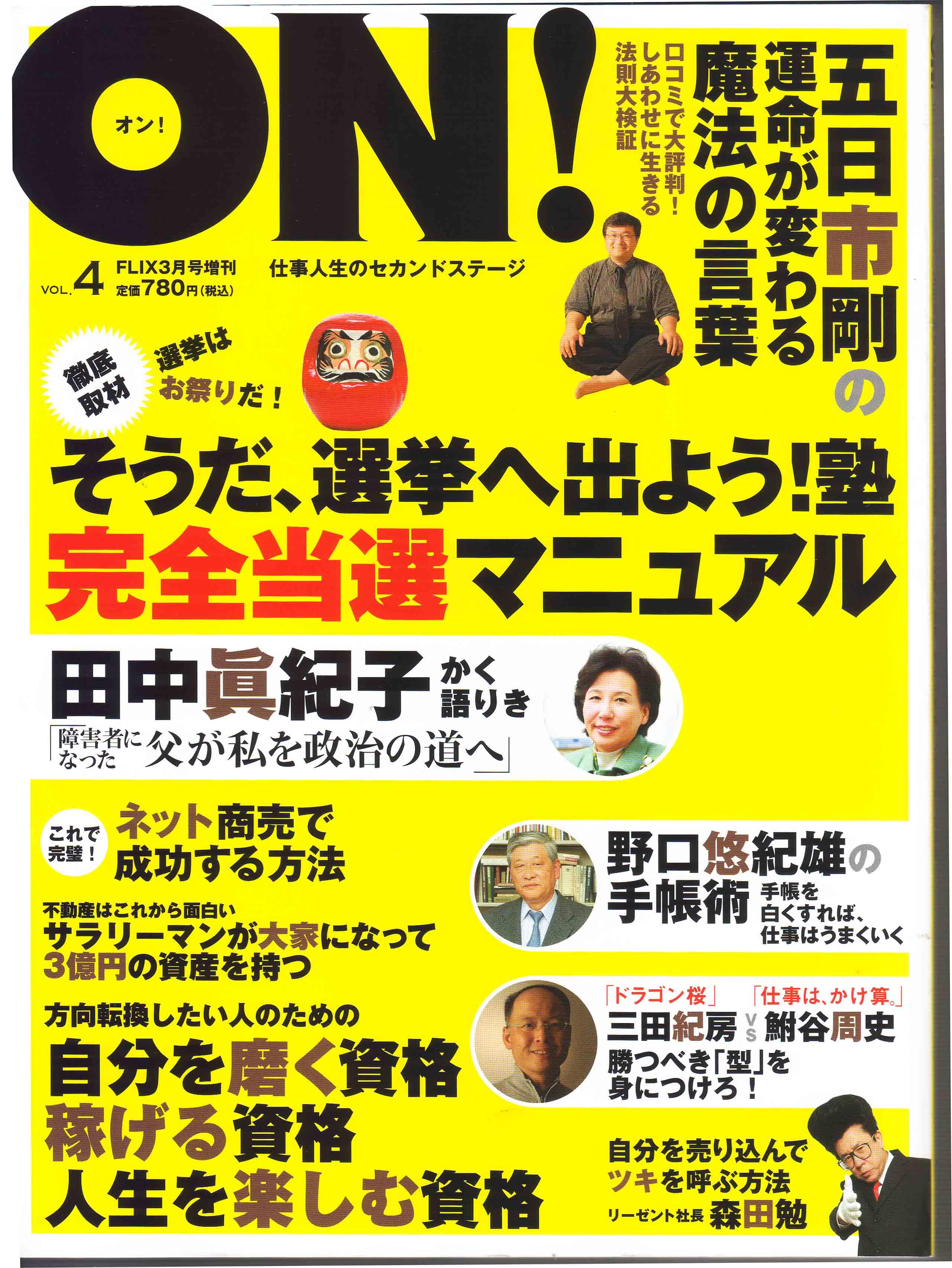 雑誌ON表紙(アルファフレッシュ取材)